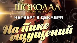 НА ПИКЕ ОЩУЩЕНИЙ, 08.12