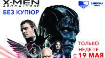 Фильм «Люди Икс: Апокалипсис»