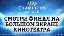 ФИНАЛ ЛИГИ ЧЕМПИОНОВ УЕФА 2016