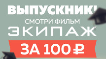 ЭКИПАЖ за 100 рублей !!