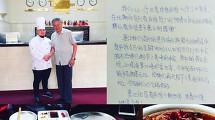 «Китайское меню»