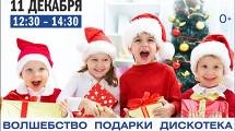 Детский новогодний праздник