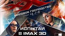 Экшн-триллера «Три Икса: Мировое господство»