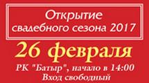 Открытие Свадебного Сезона - 2017