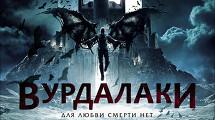Премьера фильма «ВУРДАЛАКИ»