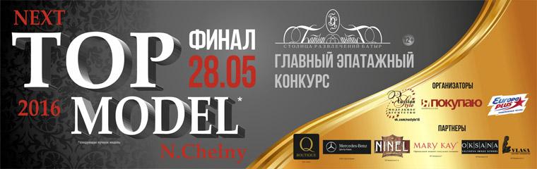 Приглашаем 28 мая на эпатажный конкурс в СР «Батыр»!