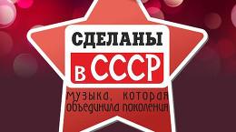 «Сделаны в СССР»