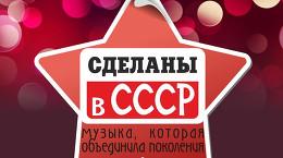 Сделаны в СССР