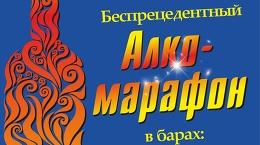 ГОРЯЧИЙ МАРАФОН!