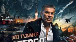 Олег Газманов ВПЕРЕД, РОССИЯ!