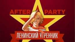 Ленинский утренник!