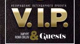проект V.I.P.