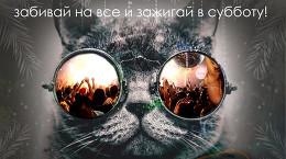 СЕДНЯ  Ж  СТАРЫЙ  НОВЫЙ  ГОД!!!