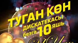 ЧАК – ЧАК PARTY 10 ЛЕТ!!!