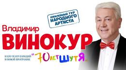 """Владимир Винокур и его театр пародий. """"70 лет ШутЯ"""""""