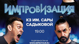 Шоу «Импровизация ТНТ»
