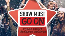 Вечеринка  «Show must go on»