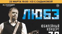 "Концерт группы ЛЮБЭ ""30 лет"""