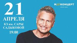 """Концерт Леонида Агутина и группа """"Эсперанто"""""""