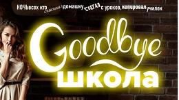 Goodbye школа