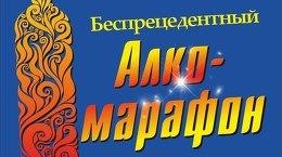 ГОРЯЧИЙ МАРАФОН