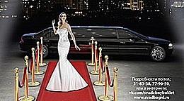 День невест 2012