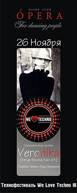 "Технофестиваль ""WE LOVE TECHNO"", part 3"