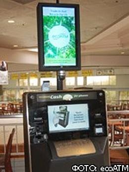 В США устанавливаются автоматы, покупающие старые или надоевшие гаджеты