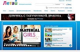 В локальных ресурсах «Таттелеком» появился интернет-кинотеатр TVzavr.ru