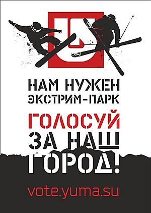 """""""За наш город! За Челны!"""""""