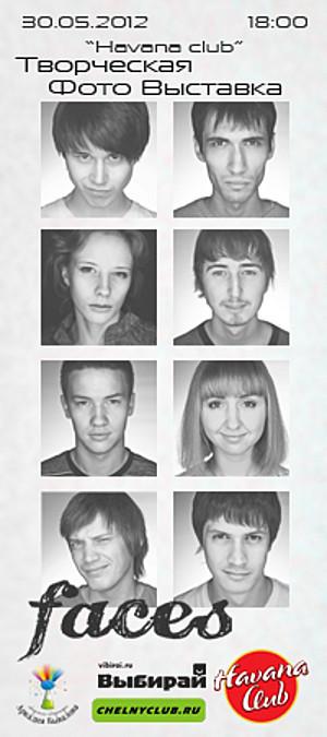 """""""Faces"""" нашего города"""