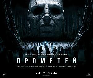 Премьерный показ фильма «ПРОМЕТЕЙ»