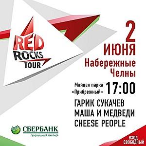 RED ROCKS TOUR подарит челнинцам праздник