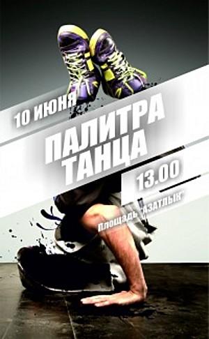 Палитра танца-2012