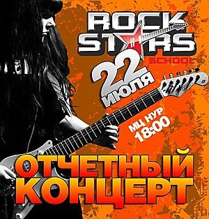 «Rock stars school» приглашает в гости