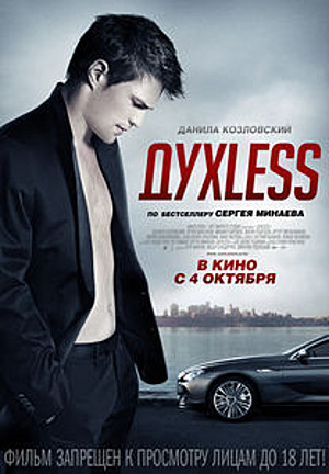 Фильм «ДухLess» просят снять с проката