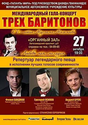 """Фонд """"ТАЛАНТЫ МИРА"""" представляет: Трио баритонов"""