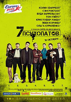Смотрите «Семь психопатов» в правильном переводе Гоблина в СИНЕМА ПАРКЕ!