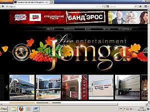 Jomga.ru – год в Сети