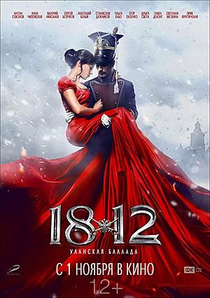 Народная премьера приключенческого фильма Олега Фесенко «1812: Уланская баллада»