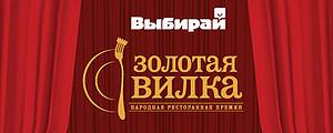 Финальный тур народной ресторанной премии «Золотая вилка—2013»