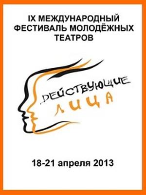 «Действующие лица-2013»