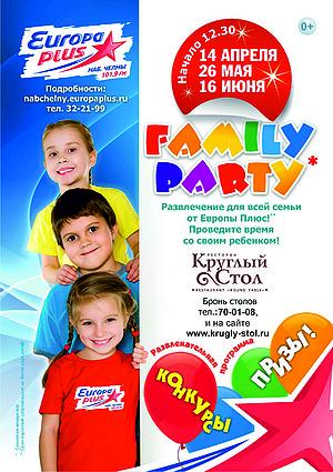 Family party: не лежи в кровати