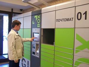 Посылку в Челнах теперь можно получить через автомат