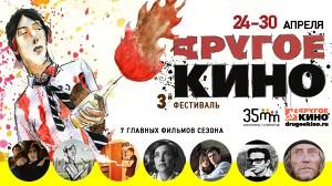 Третий Фестиваль «Другое кино»: 7 главных фильмов