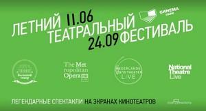 Летний театральный фестиваль в СИНЕМА ПАРКЕ