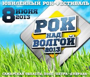 Рок над Волгой-2013