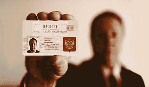 Электронный паспорт в России заменит бумажный в 2015 году
