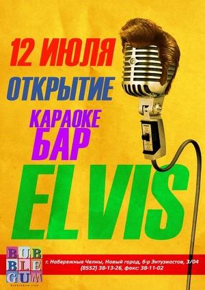 Стань как Элвис!