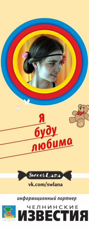 16 сентября Челны смогут подсмотреть личный дневник «девушки, ставшей счастливой»
